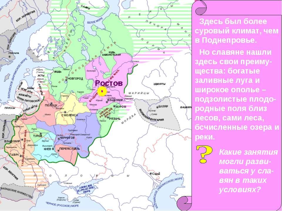 На северо-вос-токе почти не было городов. Первоначально столицей земли стал Р...