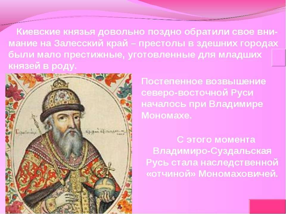 Киевские князья довольно поздно обратили свое вни-мание на Залесский край – п...