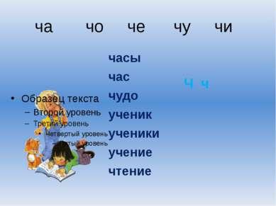 Ч ч ча чо че чу чи часы час чудо ученик ученики учение чтение