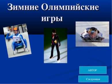 Зимние Олимпийские игры АВТОР Следующая