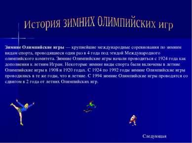 ЗимниеОлимпийские игры— крупнейшие международные соревнования по зимним вид...