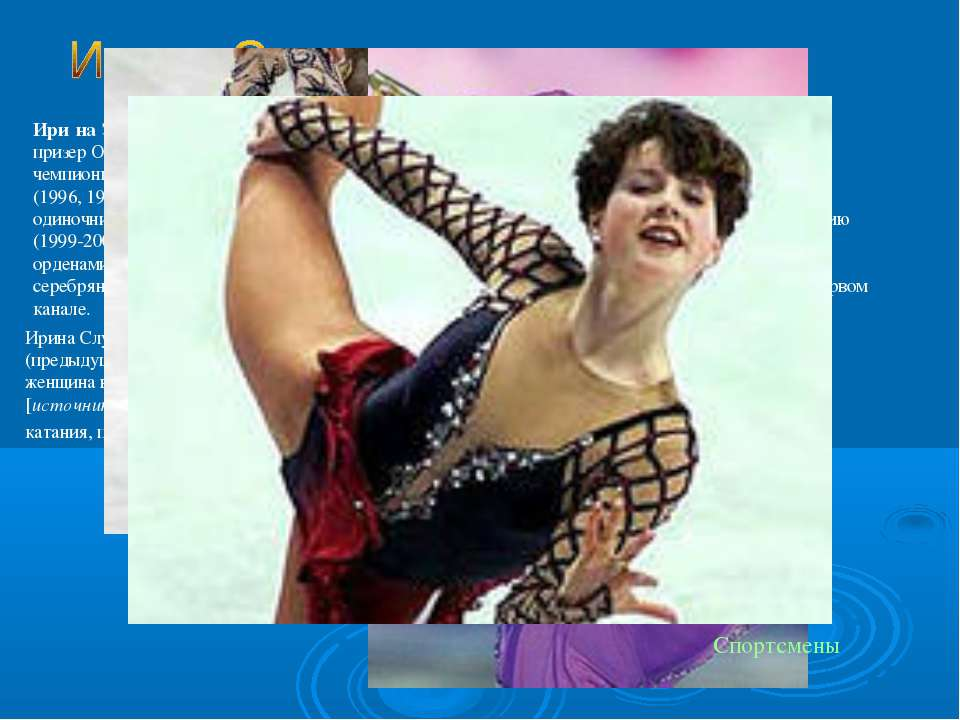 Ири на Эдуа рдовна Слу цкая(9 февраля1979,Москва)— российскаяфигуристка,...