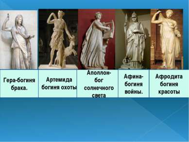 Гера-богиня брака. Артемида богиня охоты Аполлон- бог солнечного света Афина-...