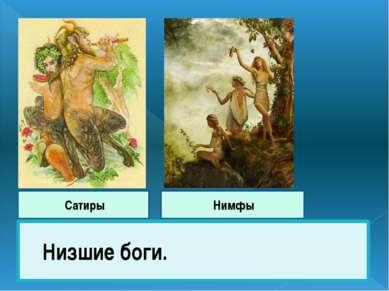 Низшие боги. Сатиры Нимфы