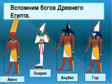 Вспомним богов Древнего Египта. Амон Осирис Анубис Гор