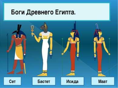 Боги Древнего Египта. Сет Бастет Исида Маат