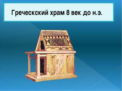 Греческский храм 8 век до н.э.