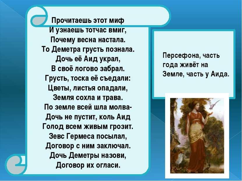 Персефона, часть года живёт на Земле, часть у Аида. Прочитаешь этот миф И узн...