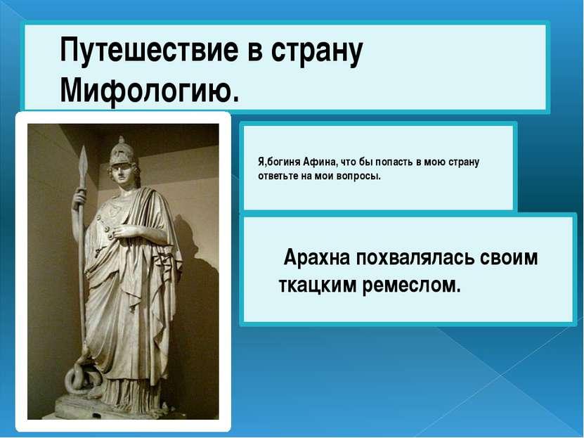 Путешествие в страну Мифологию. Я,богиня Афина, что бы попасть в мою страну о...