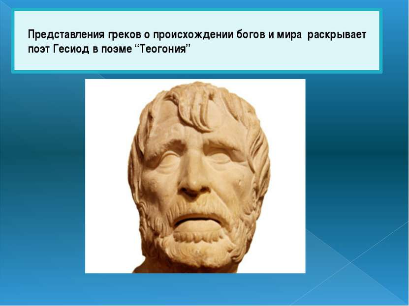 Представления греков о происхождении богов и мира раскрывает поэт Гесиод в по...