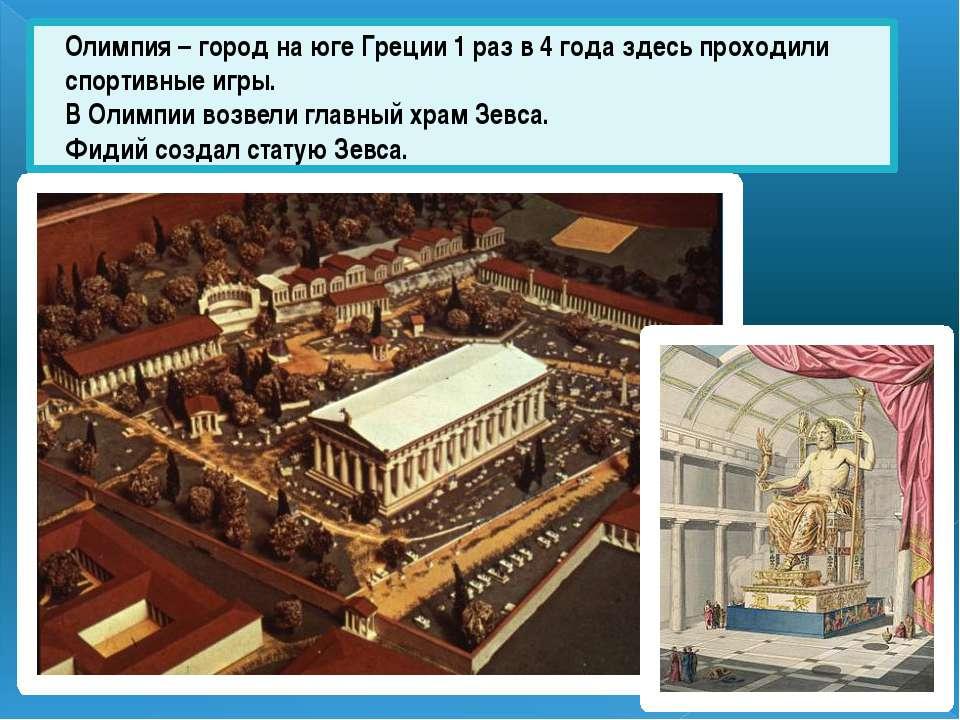 Гора Олимп –здесь находились дворцы богов. Олимпия – город на юге Греции 1 ра...
