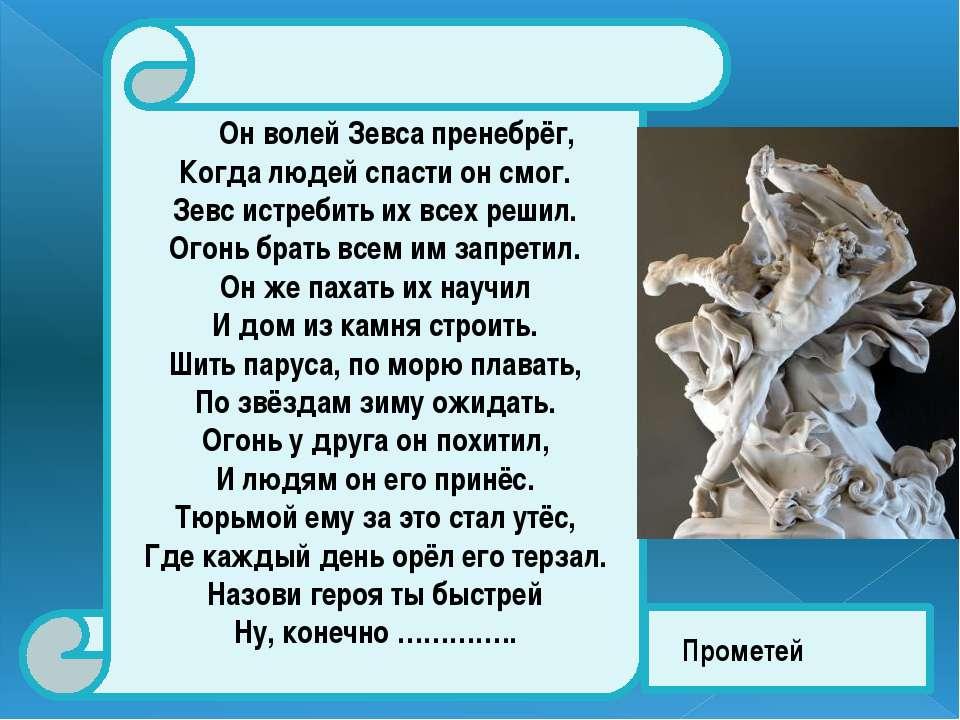Он волей Зевса пренебрёг, Когда людей спасти он смог. Зевс истребить их всех ...