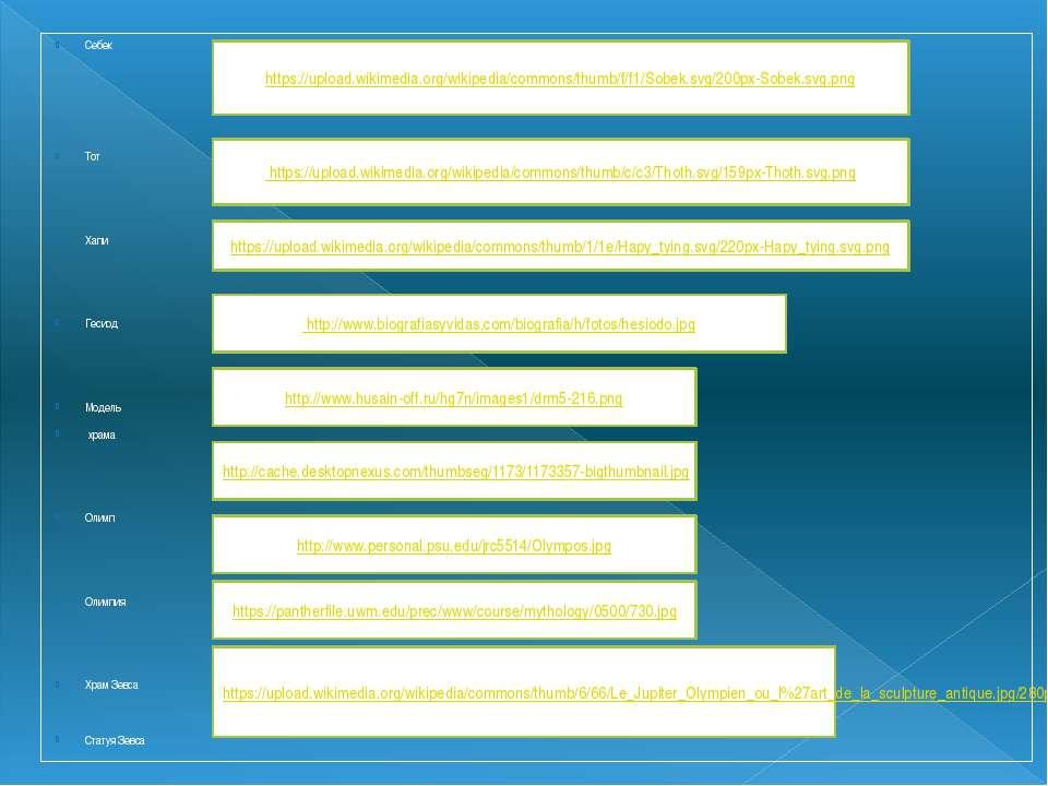 Себек Тот Хапи Гесиод Модель храма Олимп Олимпия Храм Зевса Статуя Зевса http...