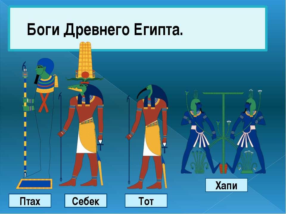 Боги Древнего Египта. Птах Себек Тот Хапи
