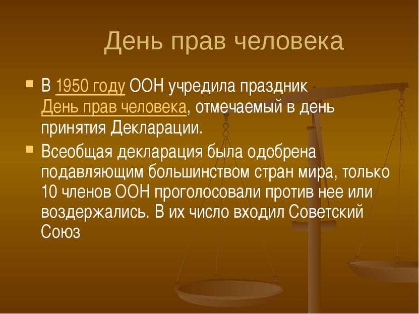 День прав человека В 1950 году ООН учредила праздник День прав человека, отме...