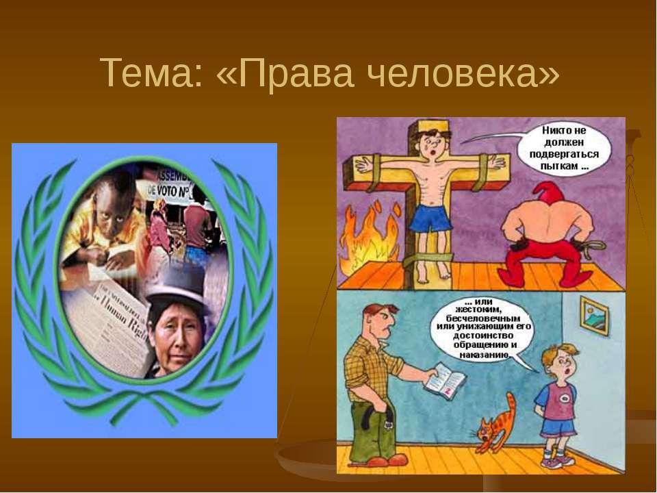 Тема: «Права человека»