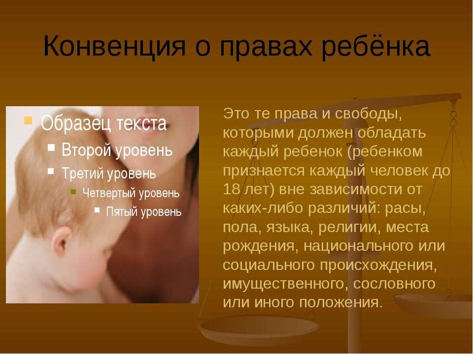 Конвенция о правах ребёнка Это те права и свободы, которыми должен обладать к...