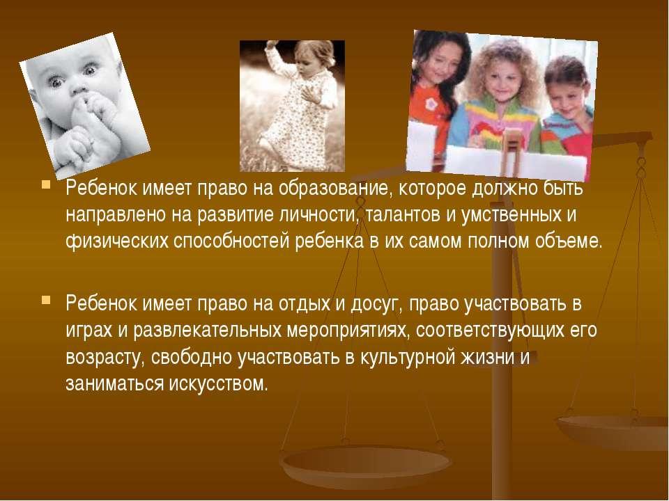 Ребенок имеет право на образование, которое должно быть направлено на развити...
