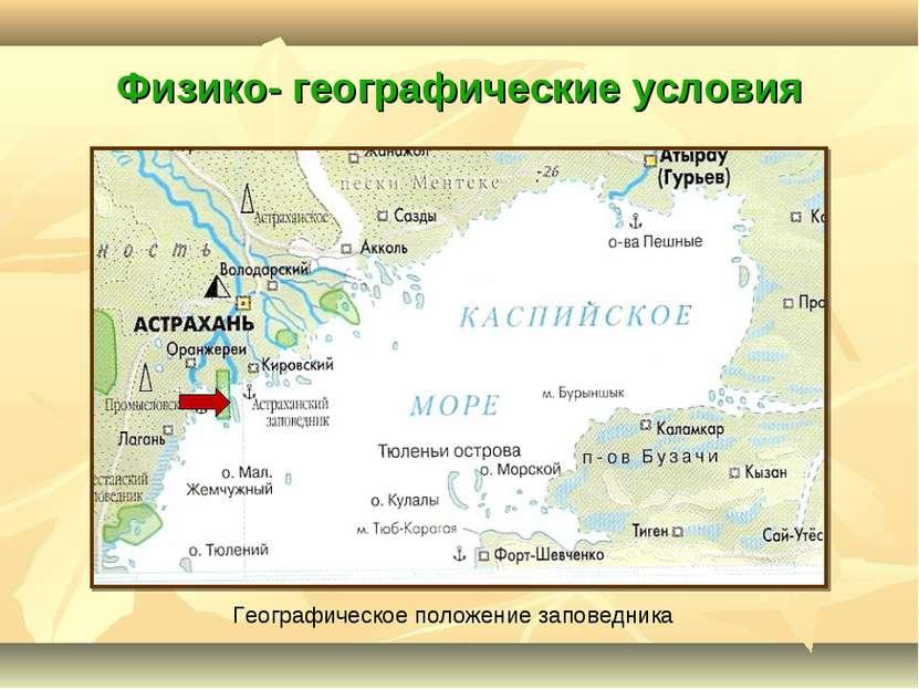 Физико- географические условия Географическое положение заповедника