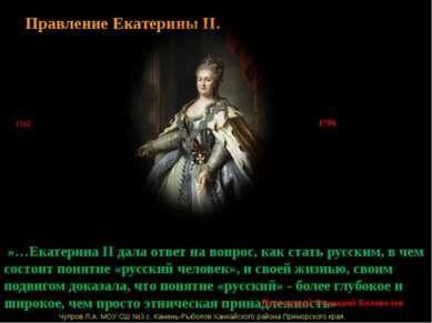 Правление Екатерины II. 1762 1796 Чупров Л.А. МОУ СШ №3 с. Камень-Рыболов Хан...