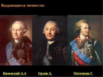 Выдающиеся личности: Вяземский А.А Орлов А. Потемкин Г.