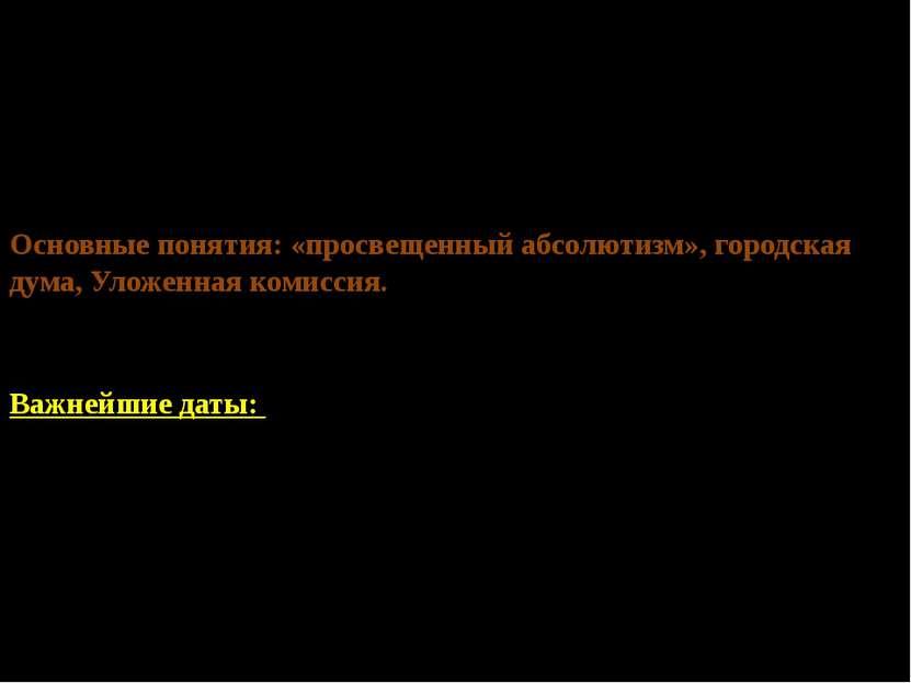Цель: уяснить основные направления внутренней и внешней политики Екатерины II...