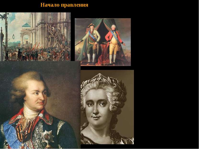 Опираясь на гвардейские полки, 28 июня 1762 Екатерина II совершила бескровный...