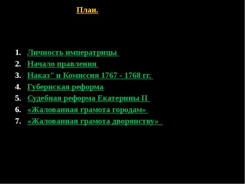 """План. Личность императрицы Начало правления Наказ"""" и Комиссия 1767 - 1768 гг...."""