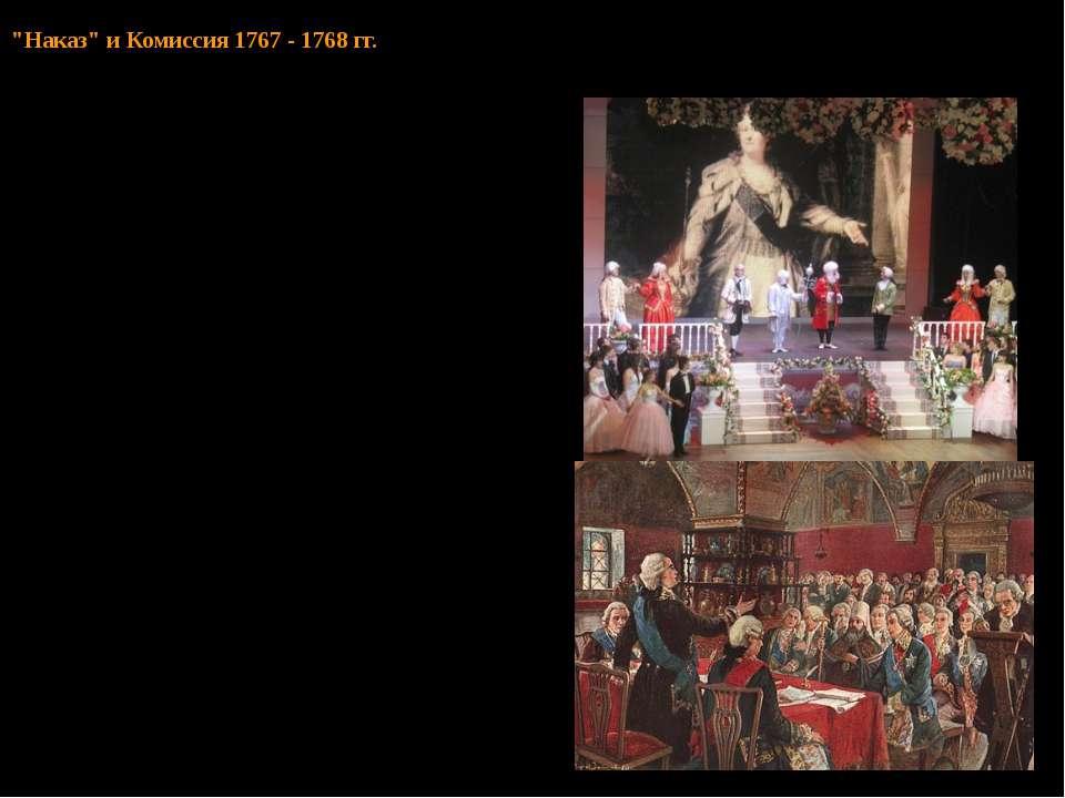 """""""Наказ"""" и Комиссия 1767 - 1768 гг. ЦЕЛЬ: составление нового свода законов Рос..."""