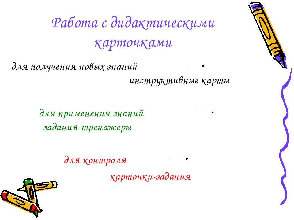 Работа с дидактическими карточками для получения новых знаний инструктивные к...