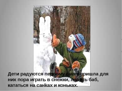 Дети радуются первому снегу пришла для них пора играть в снежки, лепить баб, ...