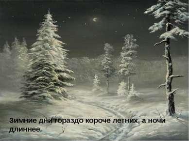 Зимние дни гораздо короче летних, а ночи длиннее.