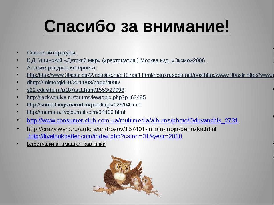 Спасибо за внимание! Список литературы: К.Д. Ушинский «Детский мир» (хрестома...