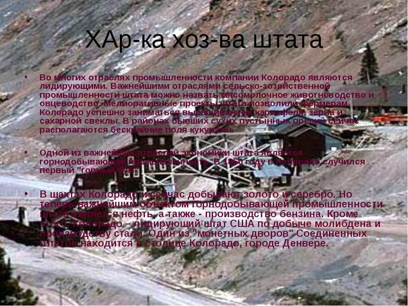 ХАр-ка хоз-ва штата Во многих отраслях промышленности компании Колорадо являю...