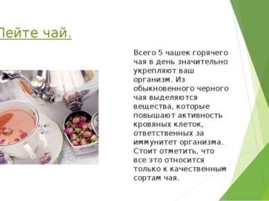 4.Пейте чай. Всего 5 чашек горячего чая в день значительно укрепляют ваш орга...
