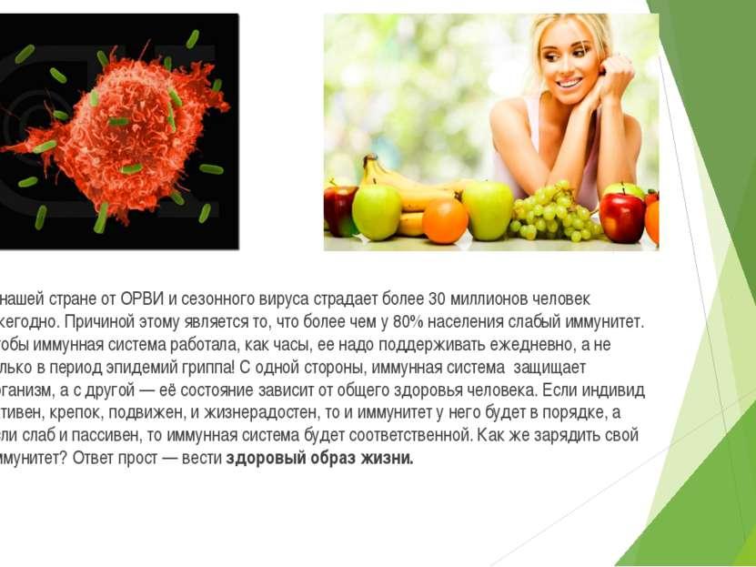 В нашей стране от ОРВИ и сезонного вируса страдает более 30 миллионов человек...