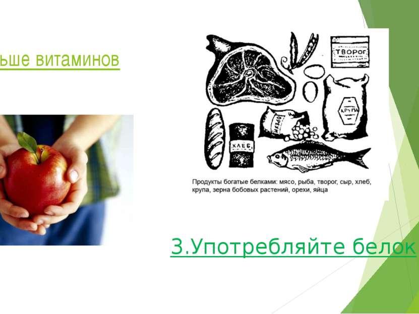2. Больше витаминов 3.Употребляйте белок