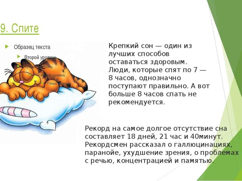 9. Спите Рекорд на самое долгое отсутствие сна составляет 18 дней, 21 час и 4...