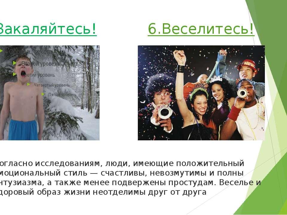 5. Закаляйтесь! 6.Веселитесь! Согласно исследованиям, люди, имеющие положител...