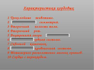 Характеристика хордовых 1 Трехслойные животные. 2 Двусторонняя симметрия. 3 В...