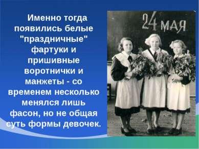 """Именно тогда появились белые """"праздничные"""" фартуки и пришивные воротнички и м..."""