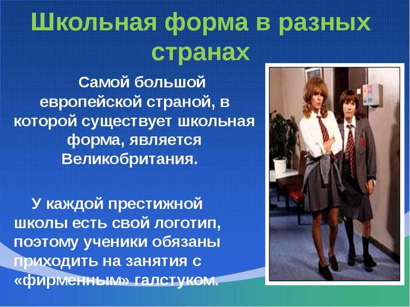 Школьная форма в разных странах Самой большой европейской страной, в которой ...