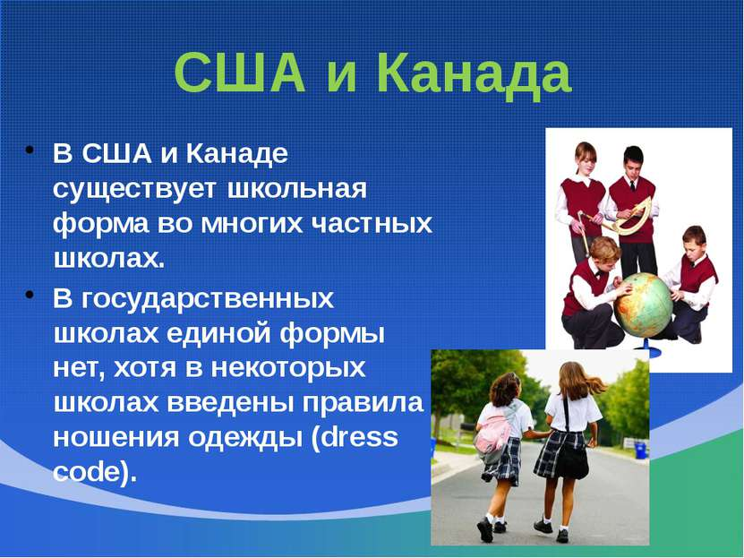 США и Канада В США и Канаде существует школьная форма во многих частных школа...