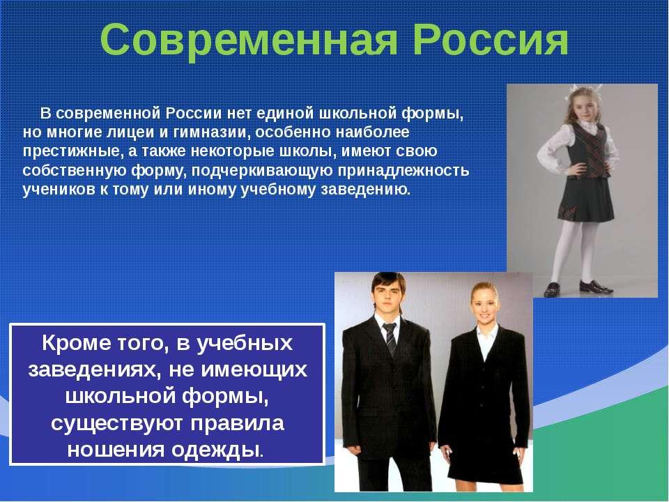 Современная Россия В современной России нет единой школьной формы, но многие ...