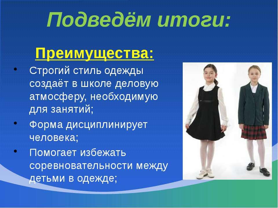Подведём итоги: Преимущества: Строгий стиль одежды создаёт в школе деловую ат...