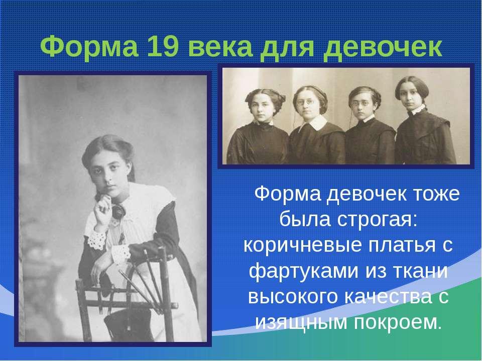 Форма 19 века для девочек Форма девочек тоже была строгая: коричневые платья ...