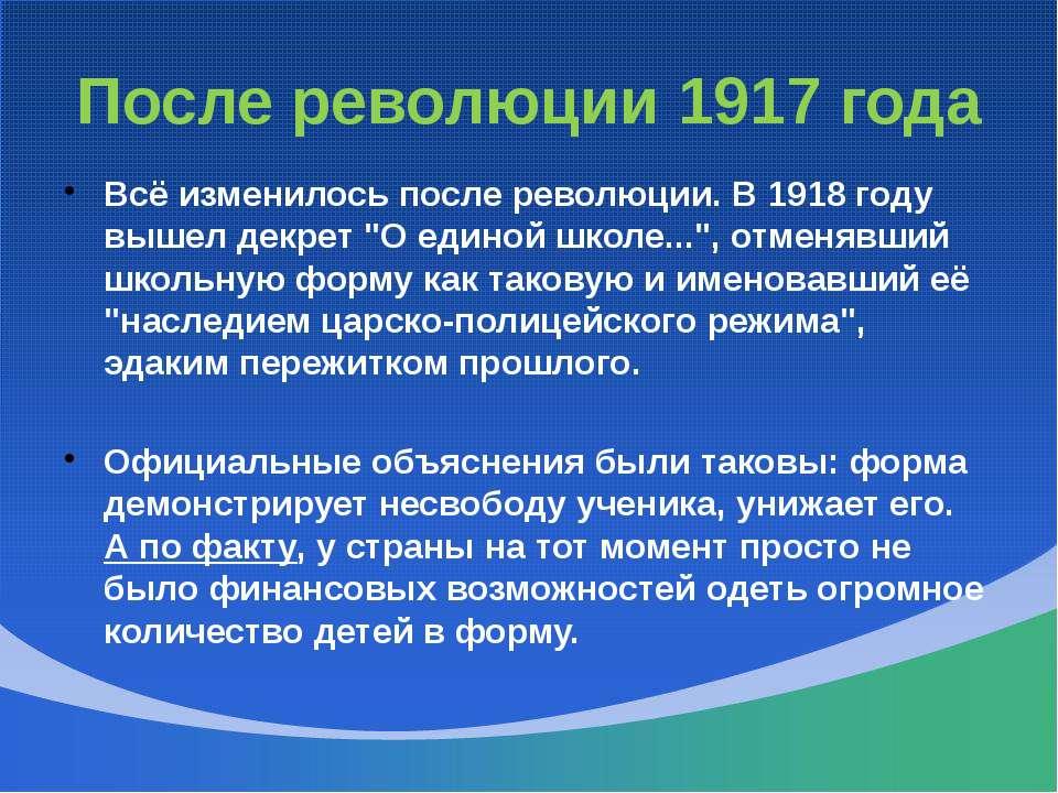 После революции 1917 года Всё изменилось после революции. В 1918 году вышел д...