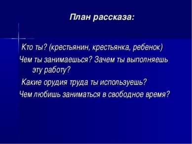 План рассказа: Кто ты? (крестьянин, крестьянка, ребенок) Чем ты занимаешься? ...