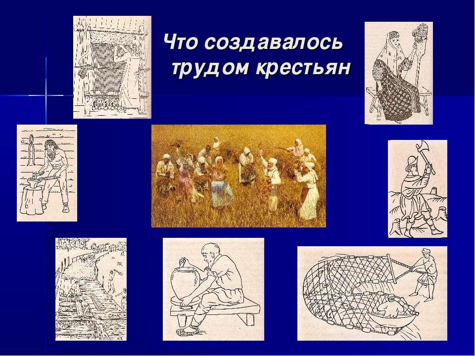 Что создавалось трудом крестьян