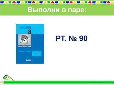 Выполни в паре: РТ. № 90